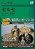 魅惑のオペラ 28巻 セルセ (DVD BOOK) (小学館DVD BOOK)