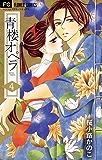 青楼オペラ(4) (フラワーコミックス)