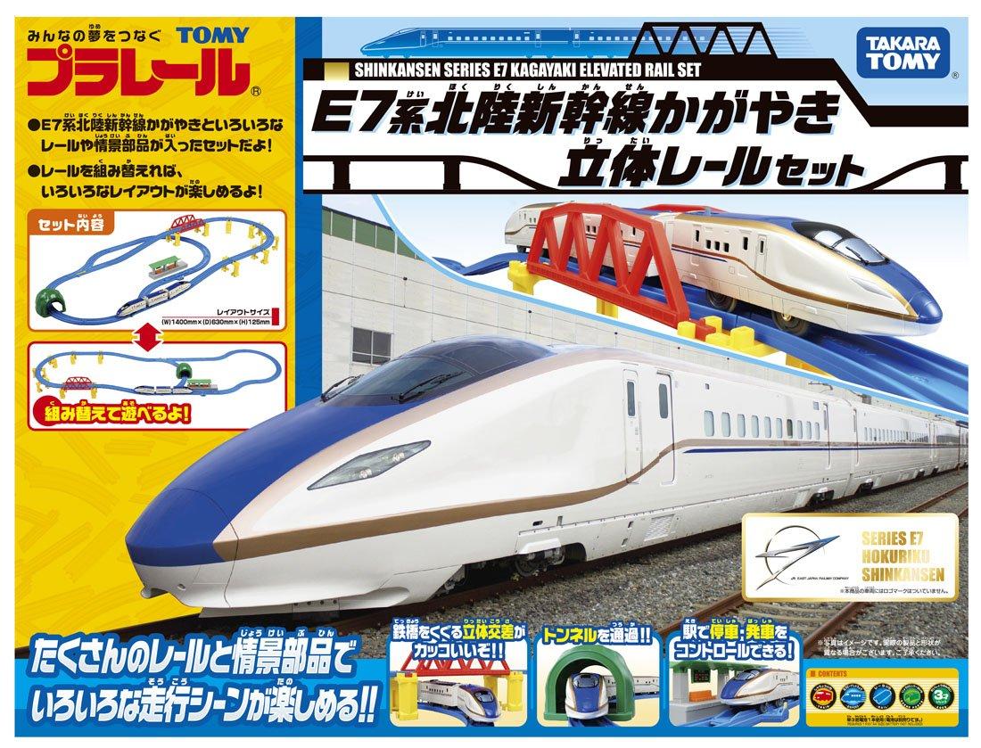 Sistema Pla E7 Hokuriku Shinkansen brillar conjunto ferroviario s/ólido