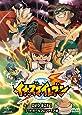 イナズマイレブン DVD-BOX1 「フットボールフロンティア編」 <期間限定生産>