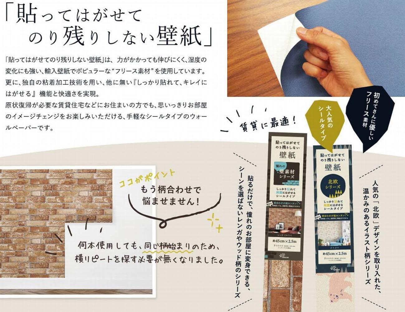 菊池襖紙工業の壁紙の特徴 画像