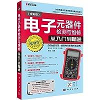 电子元器件检测与维修从入门到精通(全彩版)(附光盘)