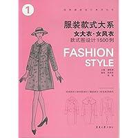 女大衣·女风衣款式图设计1500例