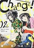 Change!(2) (KCデラックス)