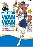 宇宙警察☆ミーティアわんわん (1) (電撃コミックスEX)