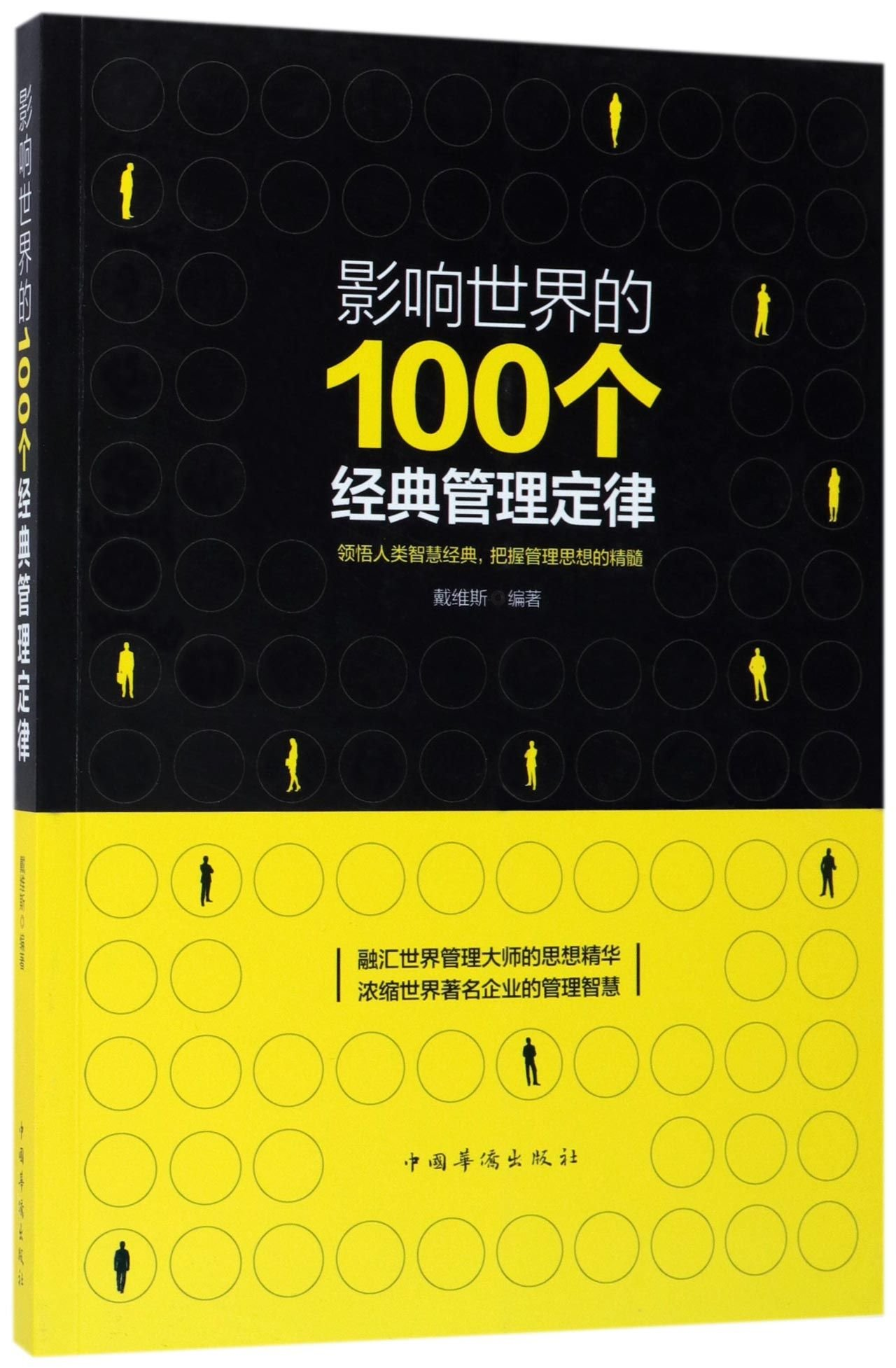 100 Classic Management Laws That Affect The World (Chinese