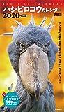 ハシビロコウカレンダー2020 ([カレンダー])