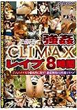 強姦CLIMAXレイプ8時間 [DVD]