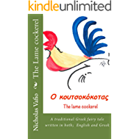 The Lame cockerel: A traditional Greek fairy tale written in both: English and Greek (The fairytales of the Vafio brothers Book 2)