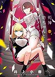 死神坊ちゃんと黒メイド(7) (サンデーうぇぶりコミックス)