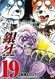 銀牙~THE LAST WARS~ (19) (ニチブンコミックス)