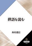 禅語を読む (角川選書)