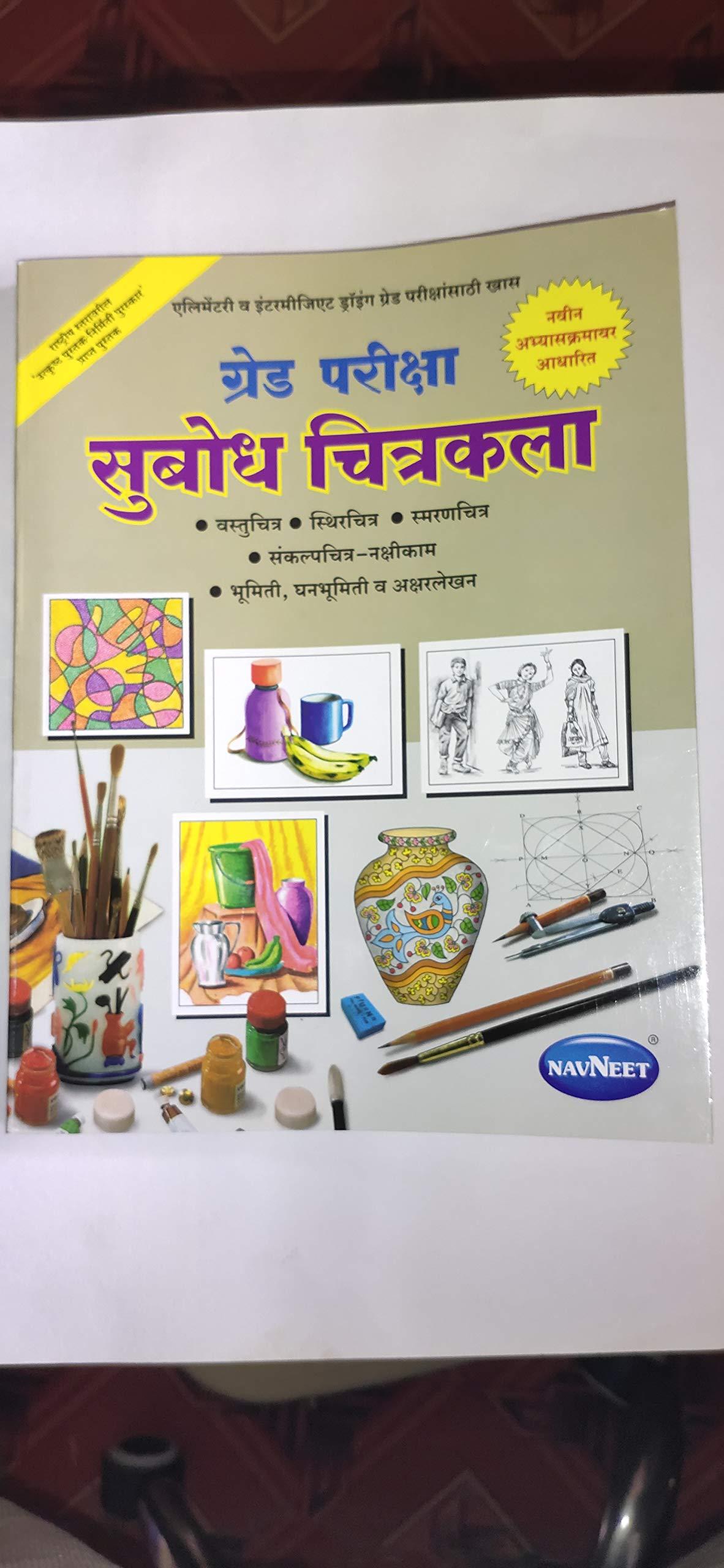 Subodh Narvekar Pdf Writer Vrfk Baayud Site