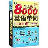 马上说8000英语单词口袋书