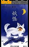 月刊ふみふみ(第10号):妖怪(キャプロア出版)