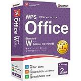 キングソフト WPS Office Standard W Edition CD-ROM版