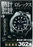 時計批評 Vol.9 (100%ムックシリーズ)