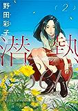 潜熱(2) (ビッグコミックス)
