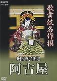 歌舞伎名作撰 壇浦兜軍記 阿古屋 [DVD]