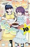 初恋ゾンビ (10) (少年サンデーコミックス)