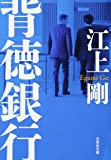 【文庫】 背徳銀行 (文芸社文庫 え 1-3)