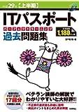 平成29年【上半期】 ITパスポートパーフェクトラーニング過去問題集 (情報処理技術者試験)