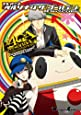 TVアニメ「ペルソナ4 ザ・ゴールデン」電撃コミックアンソロジー (電撃コミックスEX)