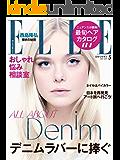 エル・ジャポン(ELLE JAPON) 2019年5月号 (2019-03-28) [雑誌]