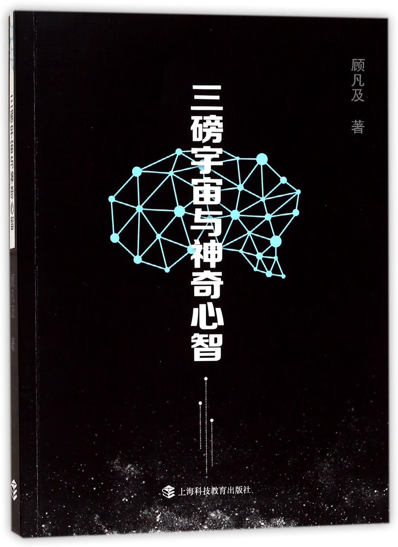 Read Online Three Pounds Universe and Fantastic Mind (One of the Best Chinese Books of 2017) (Chinese Edition) pdf