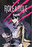 ROLE&ROLE(1) (講談社コミックス月刊マガジン)