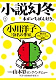 小説幻冬 2017年 04 月号 [雑誌]