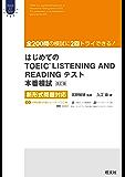はじめてのTOEIC LISTENING AND READINGテスト本番模試 改訂版 新形式問題対応(音声DL付)