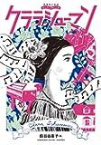 音楽家の伝記 はじめに読む1冊 クララ・シューマン