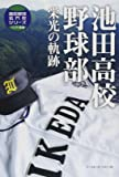 池田高校野球部 栄光の軌跡 (高校野球名門校シリーズハンディ版)