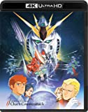 機動戦士ガンダム逆襲のシャア 4KリマスターBOX(4K ULTRA HD Blu-ray&Blu-ray Disc 2枚組) (特装限定版)