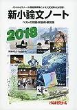 新小論文ノート 2018―ベストの問題・解答例・解説集