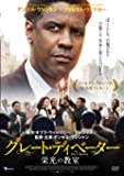 グレート・ディベーター 栄光の教室 [DVD]