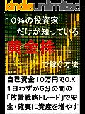 10%の投資家だけが知っている 黄金株で稼ぐ方法