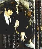イルゲネス‾偽翼の交響曲~ コミック 全3巻完結セット (マッグガーデンコミックス アヴァルスシリーズ)
