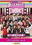 ボウリング革命 P☆リーグ オフィシャルDVD VOL.4
