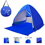 テントワンタッチ Victostar サンシェードテントカーテン付き 2-3人用 収納バッグ付き 軽量 防水 UVカット アウトドアキャンプ用品