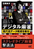 黒いデジタル麻雀 ~現代流データ戦術を斬る~ (マイナビ麻雀BOOKS)
