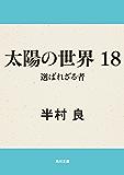 太陽の世界 18 選ばれざる者 太陽の世界シリーズ (角川文庫)