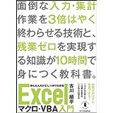 かんたんだけどしっかりわかるExcelマクロ・VBA入門 (Informatics&IDEA)
