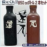 """【低電位水素茶製造ボトル】 """"還元くん2"""" 850ccボトル2本セット"""
