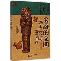 经典读库:失落的文明·远古文明发现之旅