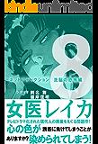 女医レイカ 8巻