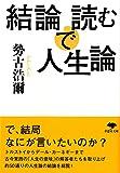 文庫 結論で読む人生論 (草思社文庫)