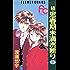続・思春期未満お断り(1) (フラワーコミックス)