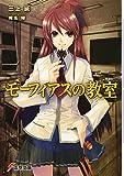 モーフィアスの教室 (電撃文庫)